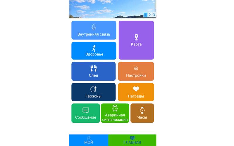 приложение главное меню.jpg